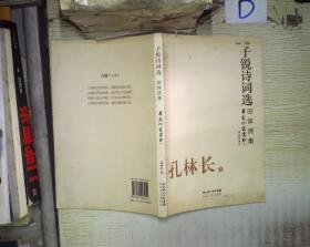 萝岗作家丛书 1:子锐诗词选 旧体诗集  。、