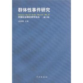 群体性事件研究(第二卷):中国社会稳定研究论丛(第2卷)
