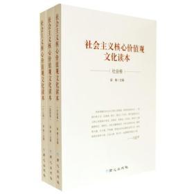 社会主义核心价值观文化读本全三册