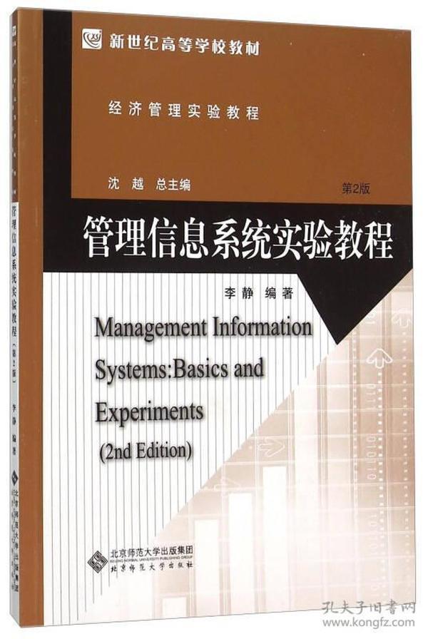 正版】新世纪高等学校教材;经济管理实验教程 管理信息系统实验教程(第2版)