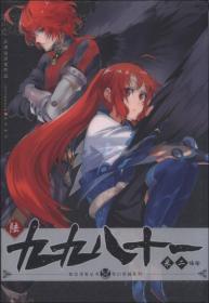 K (正版图书)知音漫客丛书·奇幻穿越系列:九九八十一(6)
