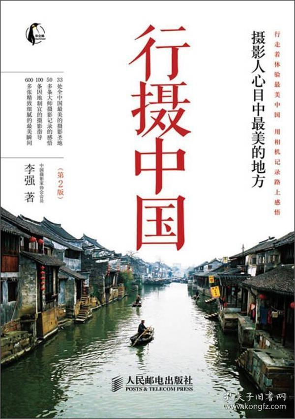 行摄中国:摄影人心目中最美的地方(第2版)