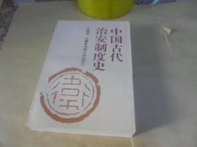 中国古代治安制度史 (朱绍侯  主编)  正版现货  一版一印