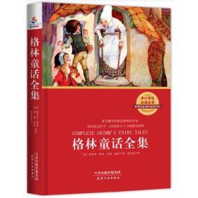 中小学生必读丛书 教育部新课标推荐书目 格林童话全集  C2