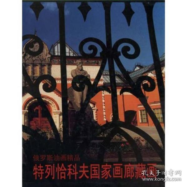 (精)特列恰科夫国家画廊藏画