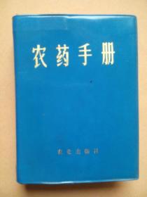 文革版,农药手册,四川农科院农药研究所编