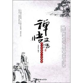 禅悟生活:明心见性的心灵禅悟北京华业文化有限公司