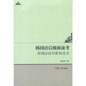 攻玉文丛:韩国语后缀源流考