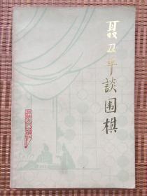 正版现货 聂卫平谈围棋 上海文化出版社