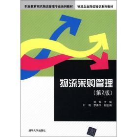 职业教育现代物流管理专业系列教材·物流企业岗位培训系列教材:物流采购管理(第2版)