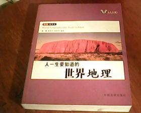 人一生要知道的中国地理 人一生要知道的世界地理