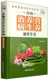 食物营养养生治病速查全书(超值全彩白金版)