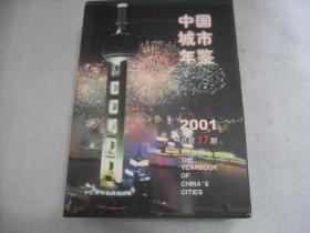 中国城市年鉴.2001(带函套)【122】