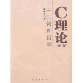 C理论:中国管理哲学(修订版)