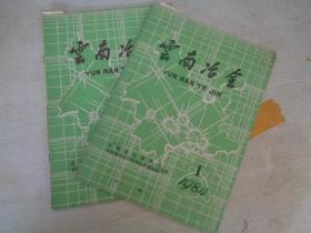 云南冶金1984.2