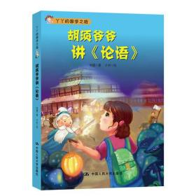 胡须爷爷讲《论语》(丫丫的国学之旅儿童小说系列)