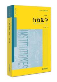 行政法学 专著 Administrative law 胡建淼著 eng xing zheng fa xue