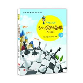 大师三人行-少儿国际象棋入门(上下册)