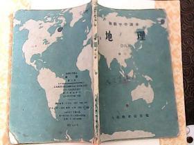 老课本  地理(第三册)         初级中学课本