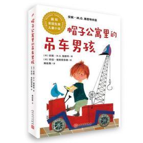 国际安徒生奖儿童小说:帽子公寓的吊车男孩