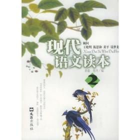 现代语文读本(第2册)