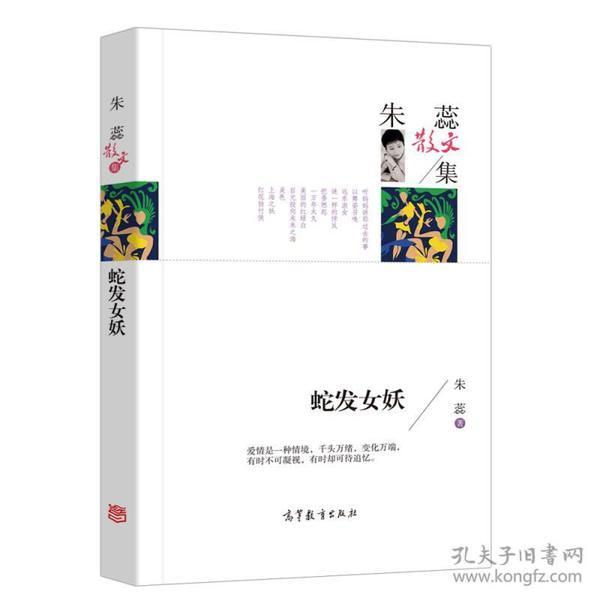 名家散文典藏版 朱蕊散文集 蛇发女妖