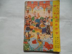 1980年农用历书