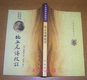 比丘尼传校注(中国佛教典籍选刊)2006年1版1印