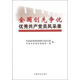 全国创先争优优秀共产党员风采录