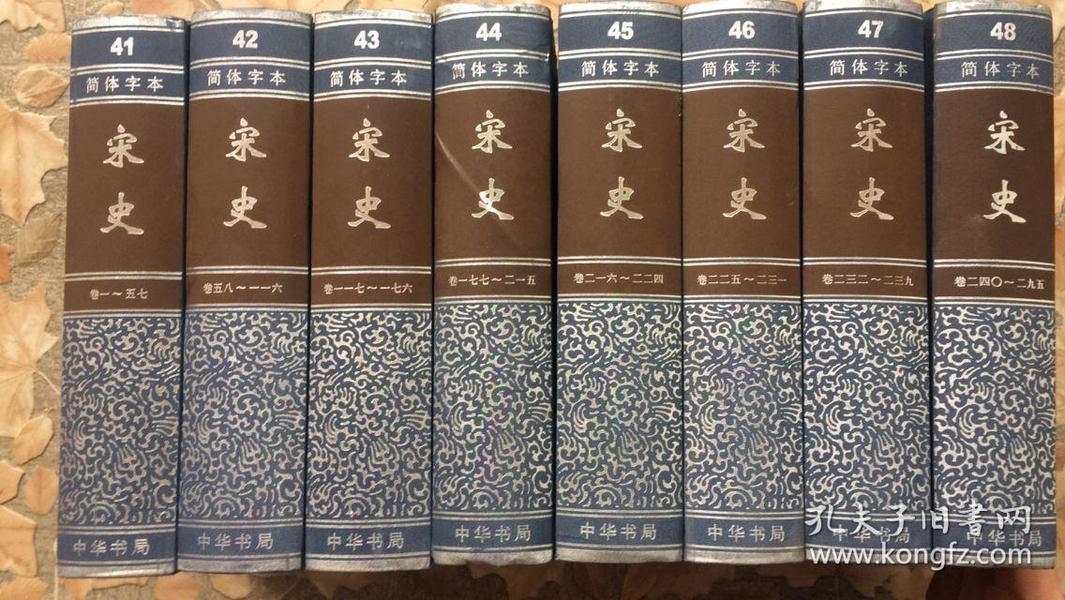 二十四史(1-63简体字本)
