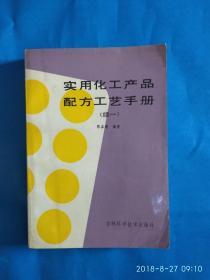 实用化工产品配方工艺手册(续一)(A27箱)