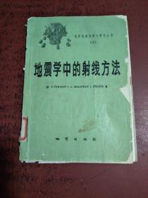 地震学中的射线方法(地震地磁观测与研究丛书 四)(16开)原版  馆藏