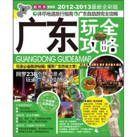 广东玩全攻略2012全新全彩版 广东玩全攻略编辑部 广西师范大学出