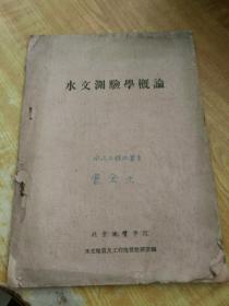 水文测验学概论(北京地质学院)(五十年代)(书内右下角略有水印)