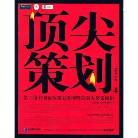 顶尖策划4:第三届中国企业策划案例暨策划人奖案例集