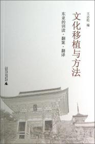 文化移植与方法:东亚的训读·翻案·翻译