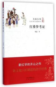 新书--大家小书(白皮书):红楼梦考证