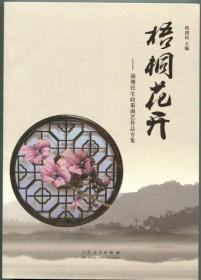 淄博民生政策曲艺作品专集:梧桐花开