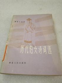 《历代妇女诗词选》★ 湖北人民出版社 1983年1版1印  平装1册全