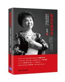 你还在我身旁 中国最高龄产妇盛海琳为爱重生