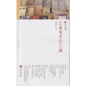 江南淘书记乙编武汉大学董宏猷9787307147744