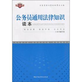 公共管理丛书:公务员通用法律知识读本