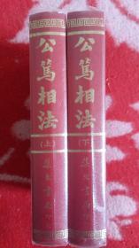 早期绝版《公笃相法》精装两册——近百年相学巨构,最佳收藏版!