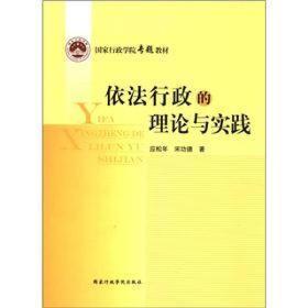 国家行政学院专题教材:依法行政的理论与实践