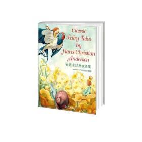 英文内容 原版呈现·安徒生经典童话故事集