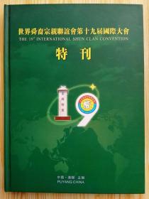世界舜裔宗亲联谊会第十九届国际大会特刊