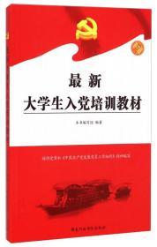 最新大学生入党培训教材(2018)