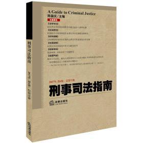 刑事司法指南(2017年第4集 总第72集)