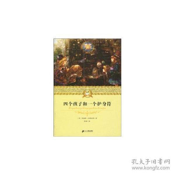 四个孩子和一个护身符 二十一世纪少年文学必读经典