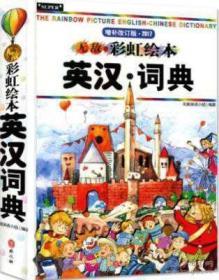 无敌彩虹绘本英汉词典(增补改订版)